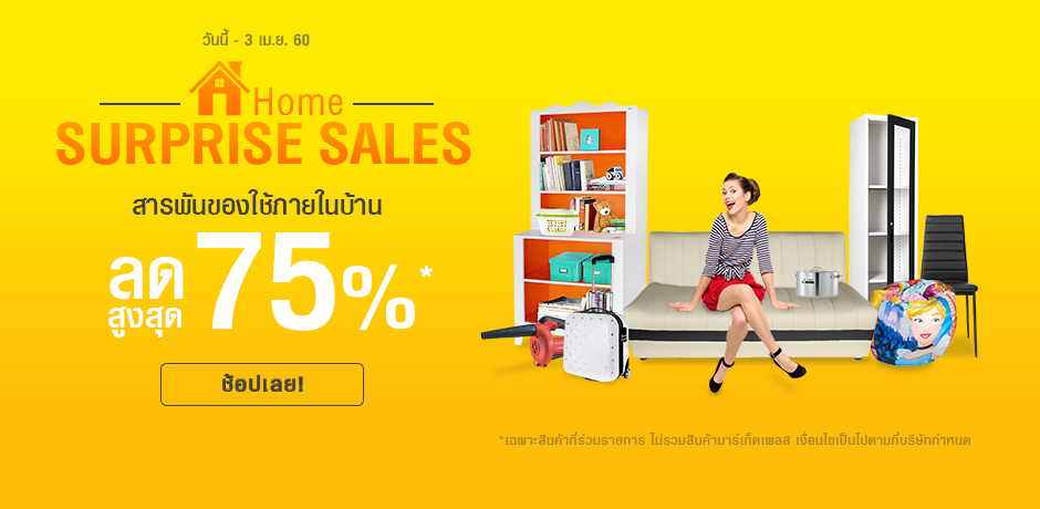 Homeline Surprise Sales