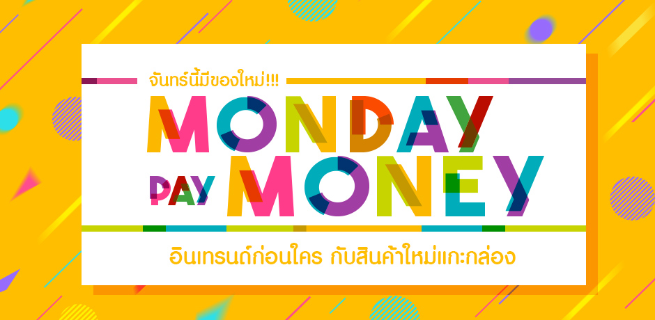 Monday Pay Money 27 MArch