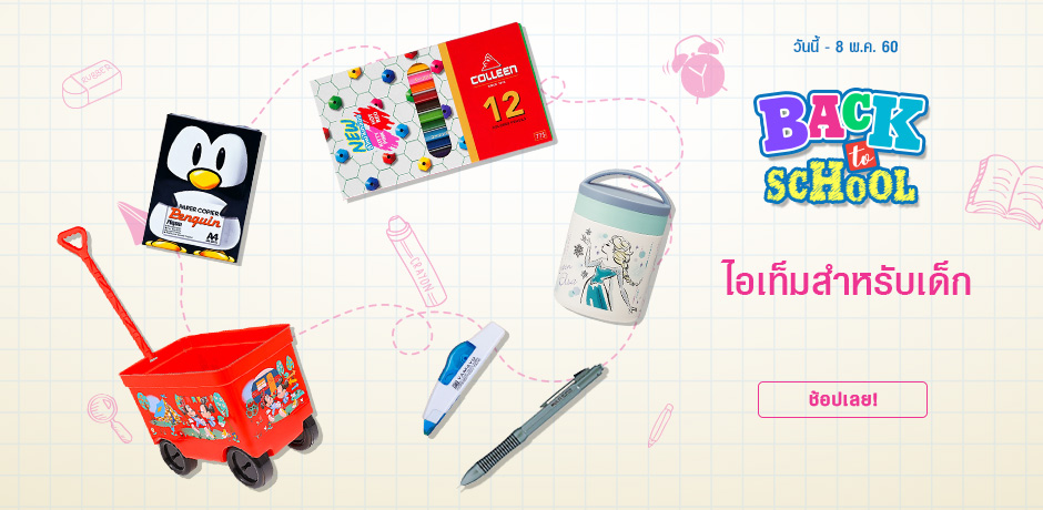 Back to School Stationary
