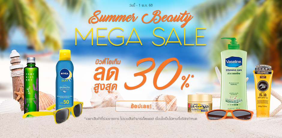 Summer Beauty Mega Sale 30%