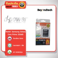 d-power battery forSamsung Galaxy Core Prime(G360)