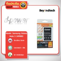 d-power battery for Samsung Galaxy Note 3 (N9000)