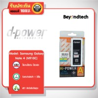 d-power battery for Samsung Galaxy Note 4 (N910C)