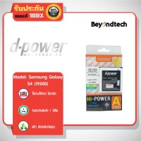d-power battery for Samsung Galaxy S4 (I9500)