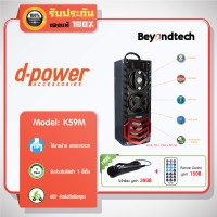d-power K59M Rechargeable Portable Speaker # Red