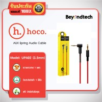 hoco UPA02 AUX Spring Audio Cable # Red