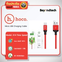 Hoco X14 Times Speed Micro USB Cable (2M) # Red