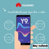 Huawei Y9 2018 (Full View Display + 4Camera)# Blue