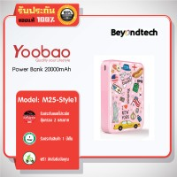 Yoobao Power Bank M25-S1 20000mAh # Pink